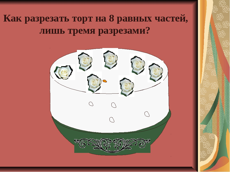Как разрезать торт на 8 равных частей, лишь тремя разрезами?