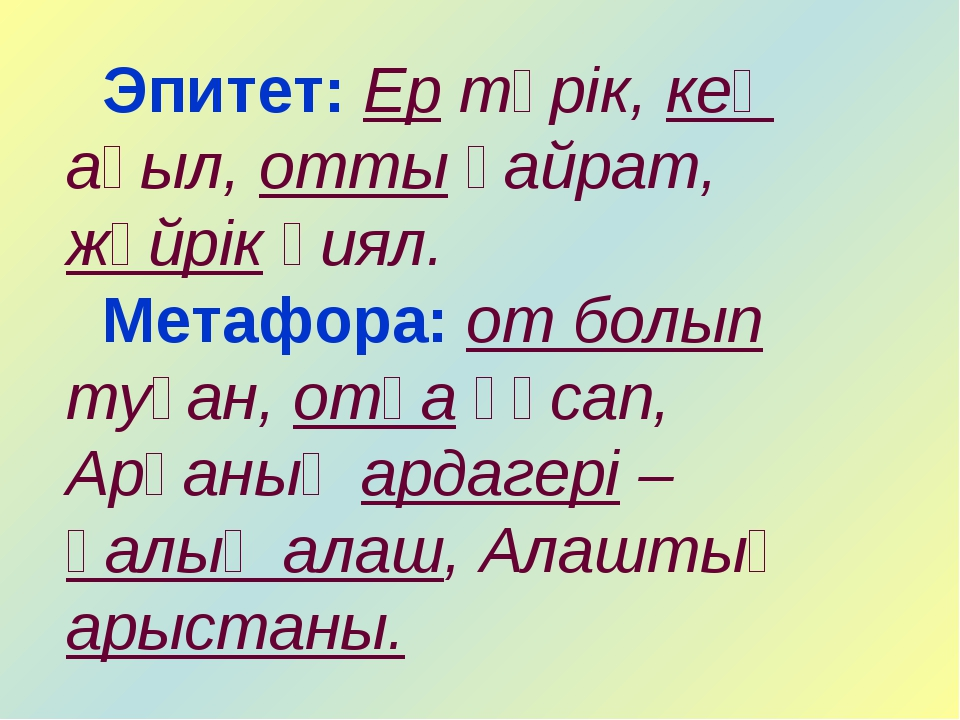 Эпитет: Ер түрік, кең ақыл, отты қайрат, жүйрік қиял. Метафора: от болып туға...