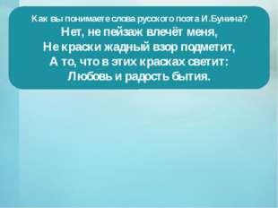 Как вы понимаете слова русского поэта И.Бунина? Нет, не пейзаж влечёт меня, Н