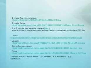 1 слайд Грачи прилетели- http://s40.radikal.ru/i088/0910/00/ac9e42672d7dt.jpg