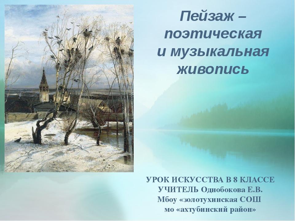 Пейзаж – поэтическая и музыкальная живопись УРОК ИСКУССТВА В 8 КЛАССЕ УЧИТЕЛЬ...