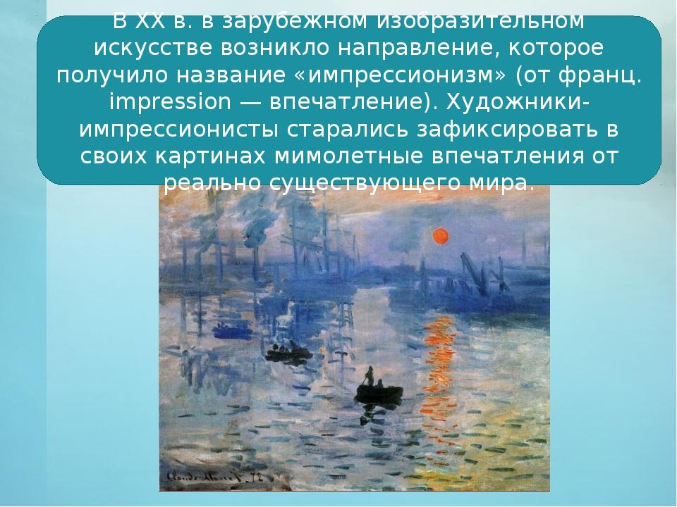 В XX в. в зарубежном изобразительном искусстве возникло направление, которое...