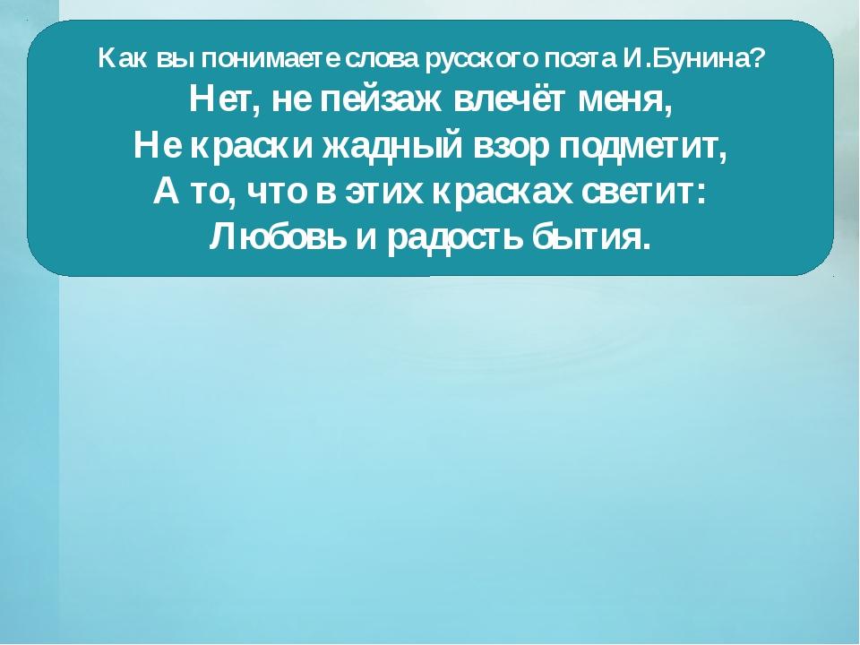 Как вы понимаете слова русского поэта И.Бунина? Нет, не пейзаж влечёт меня, Н...