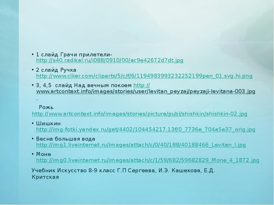 1 слайд Грачи прилетели- http://s40.radikal.ru/i088/0910/00/ac9e42672d7dt.jpg...