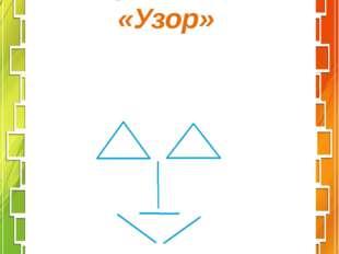 Упражнение «Узор»