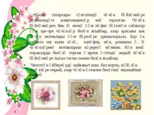 Казан татарлары сәнгатендә чәчәк бәйләмнәре рәвешендәге композицияләр киң та