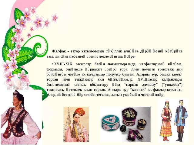 Калфак - татар хатын-кызын гүзәллек алиһәсе дәрәҗәсенә күтәрүче гамәли сәнга...