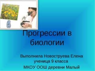 Прогрессии в биологии Выполнила Новоструева Елена ученица 9 класса МКОУ ООШ д
