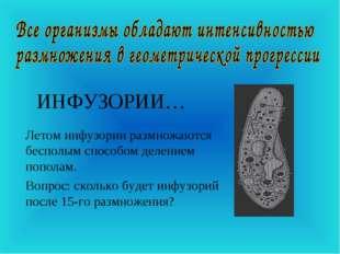 ИНФУЗОРИИ… Летом инфузории размножаются бесполым способом делением пополам.