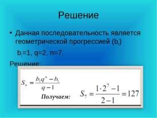 Решение Данная последовательность является геометрической прогрессией (bn) b1