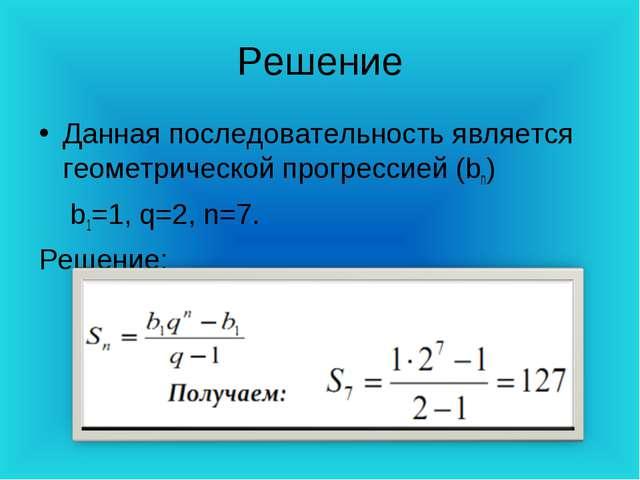 Решение Данная последовательность является геометрической прогрессией (bn) b1...