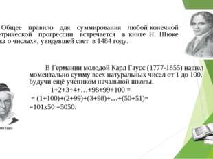 В Германии молодой Карл Гаусс (1777-1855) нашел моментально сумму всех натур