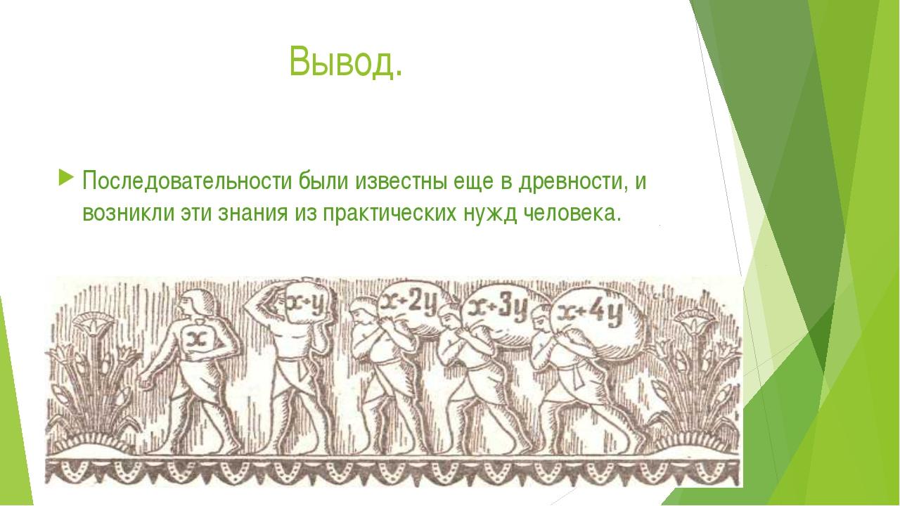 Вывод. Последовательности были известны еще в древности, и возникли эти знани...