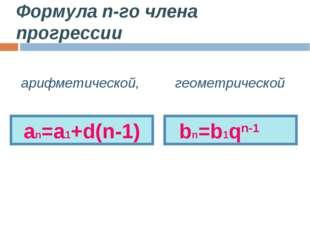 Формула n-го члена прогрессии an=a1+d(n-1) bn=b1qn-1 арифметической, геометри