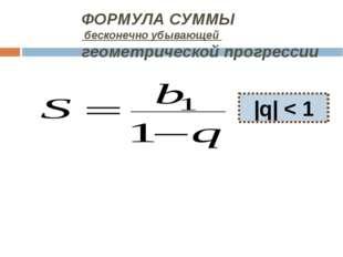 ФОРМУЛА СУММЫ бесконечно убывающей геометрической прогрессии |q| < 1