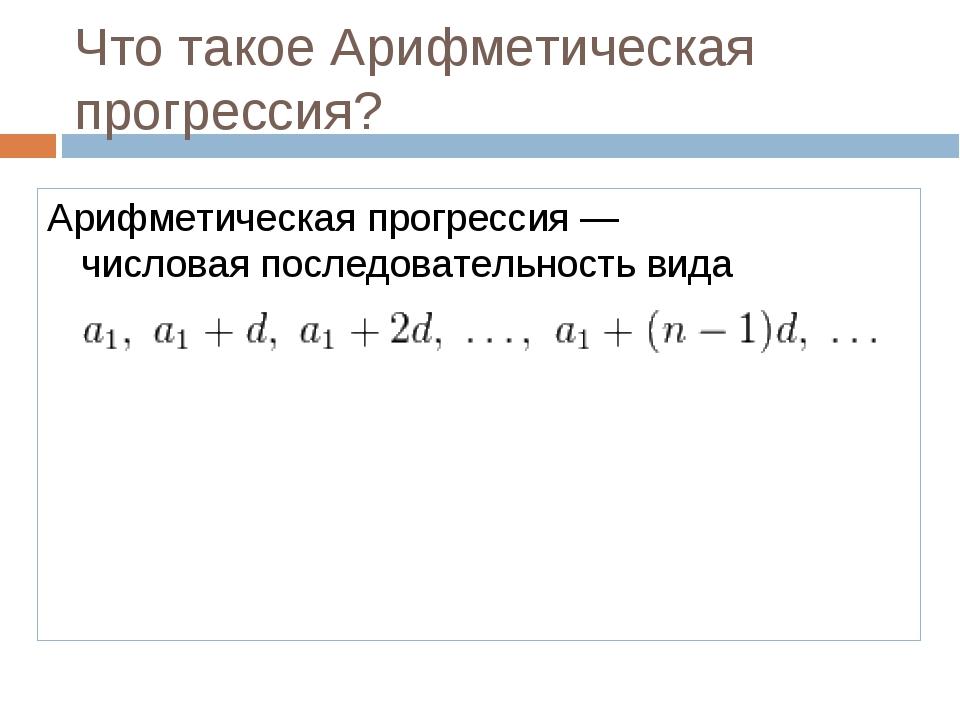 Что такое Арифметическая прогрессия? Арифметическая прогрессия— числоваяпос...