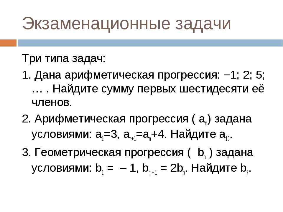 Экзаменационные задачи Три типа задач: 1. Дана арифметическая прогрессия:−1;...