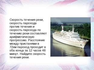 Скорость течения реки, скорость парохода против течения и скорость парохода п