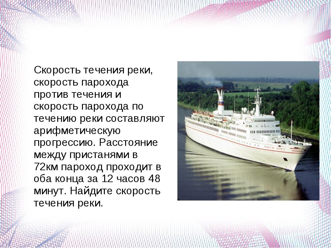Скорость течения реки, скорость парохода против течения и скорость парохода п...