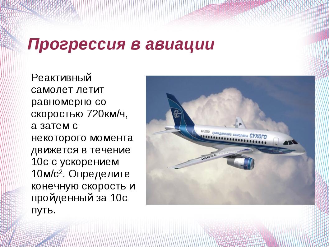 Прогрессия в авиации Реактивный самолет летит равномерно со скоростью 720км/...