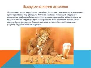 Вредное влияние алкоголя Несчастные случаи, отравления и травмы, связанные с
