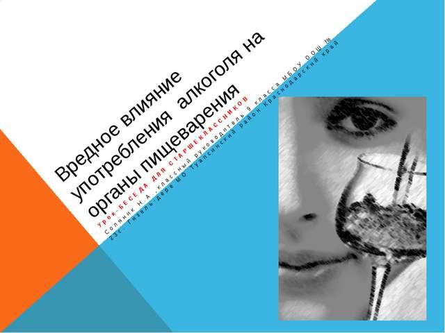 Вредное влияние употребления алкоголя на органы пищеварения Урок-БЕСЕДА ДЛЯ С...