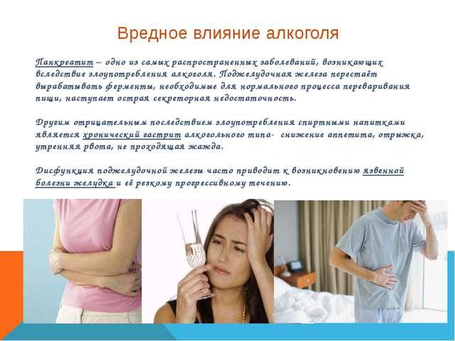 Вредное влияние алкоголя Панкреатит – одно из самых распространенных заболева...