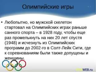 Олимпийские игры Любопытно, но мужской скелетон стартовал на Олимпийских игра