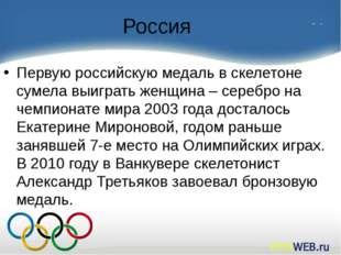 Россия Первую российскую медаль в скелетоне сумела выиграть женщина – серебро
