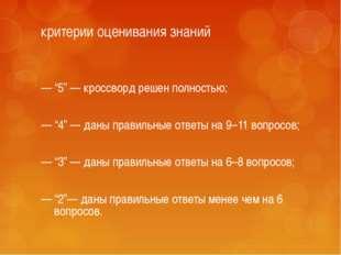 """критерии оценивания знаний — """"5"""" — кроссворд решен полностью; — """"4"""" — даны пр"""