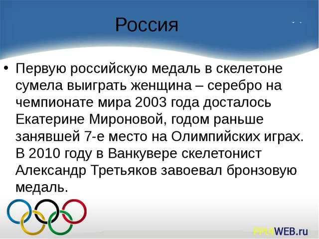 Россия Первую российскую медаль в скелетоне сумела выиграть женщина – серебро...