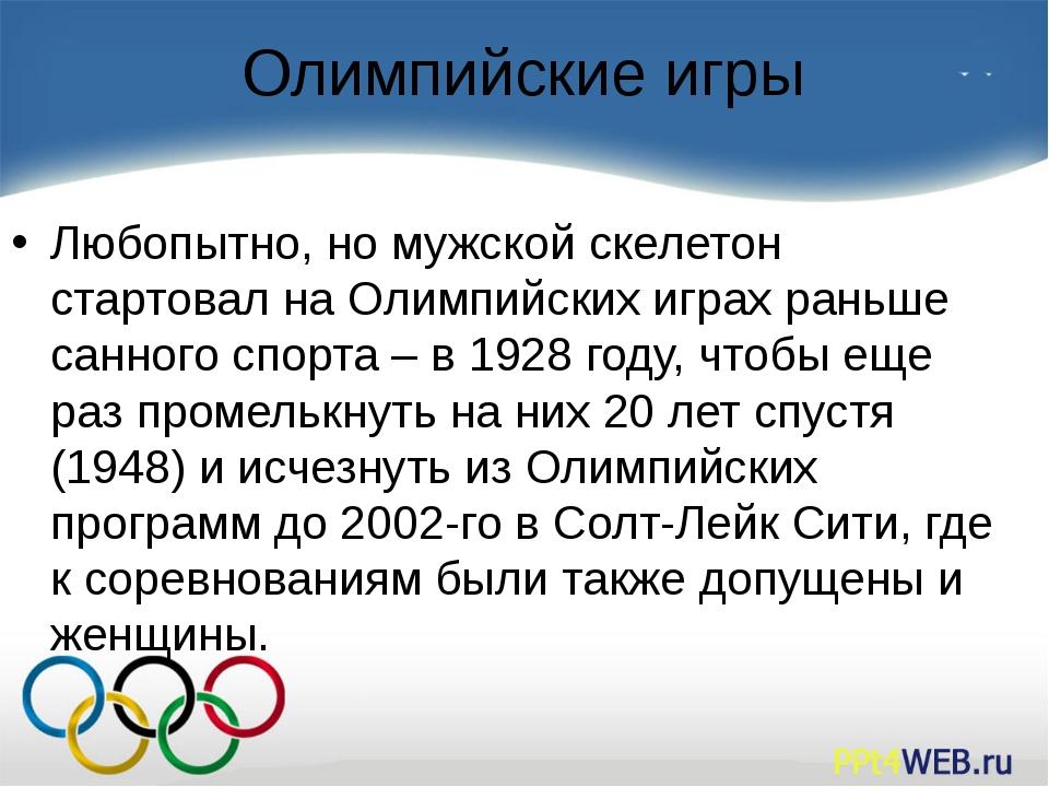 Олимпийские игры Любопытно, но мужской скелетон стартовал на Олимпийских игра...