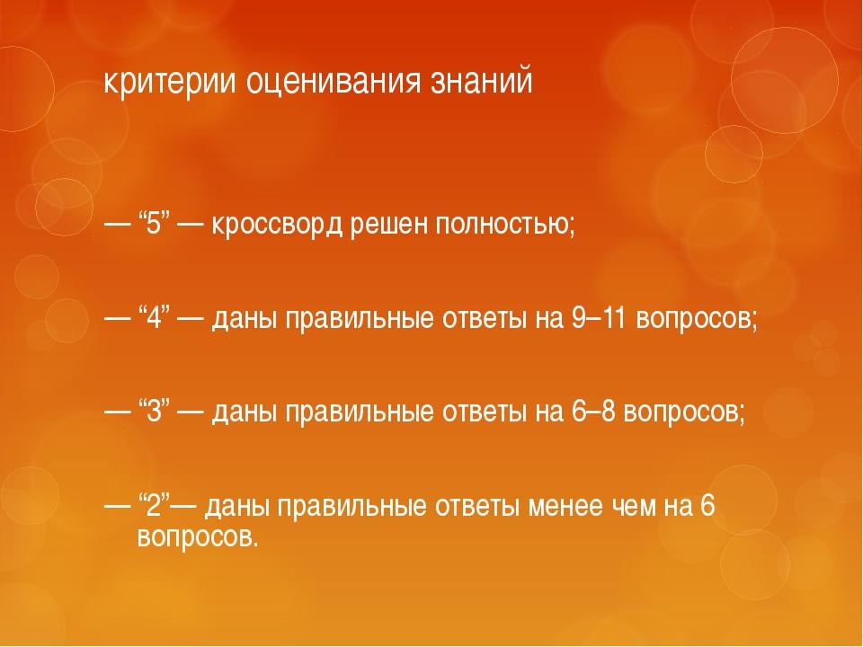 """критерии оценивания знаний — """"5"""" — кроссворд решен полностью; — """"4"""" — даны пр..."""