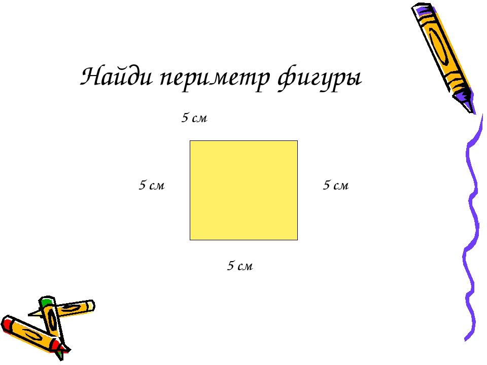 Найди периметр фигуры 5 см 5 см 5 см 5 см