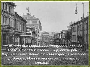 Жизнелюбие Марины воплощалось прежде всего в любви к России и к русской речи.
