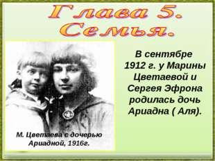 М. Цветаева с дочерью Ариадной, 1916г. В сентябре 1912 г. у Марины Цветаевой
