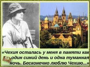 «Чехия осталась у меня в памяти как один синий день и одна туманная ночь. Бес