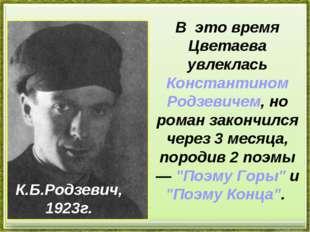 В это время Цветаева увлеклась Константином Родзевичем, но роман закончился ч