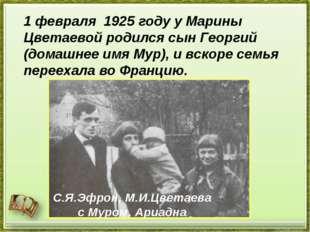 1 февраля 1925 году у Марины Цветаевой родился сын Георгий (домашнее имя Мур)