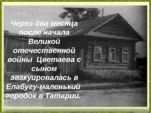 Через два месяца после начала Великой отечественной войны Цветаева с сыном эв