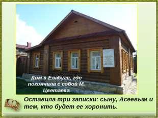 Дом в Елабуге, где покончила с собой М. Цветаева Оставила три записки: сыну,