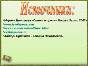 Марина Цветаева «Стихи и проза» Москва Эксмо 2002г www.tsvetayeva.com vvv.src