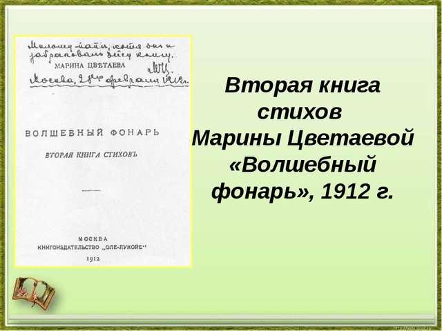 Вторая книга стихов Марины Цветаевой «Волшебный фонарь», 1912 г.