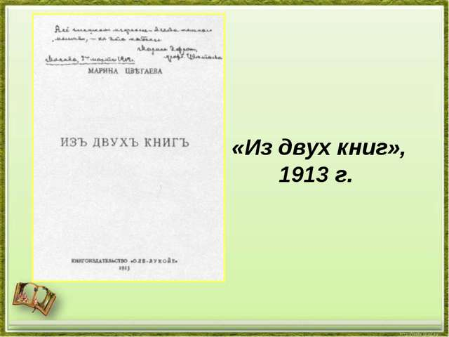 «Издвух книг», 1913 г.