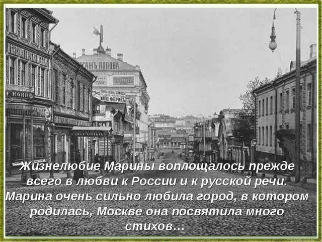 Жизнелюбие Марины воплощалось прежде всего в любви к России и к русской речи....