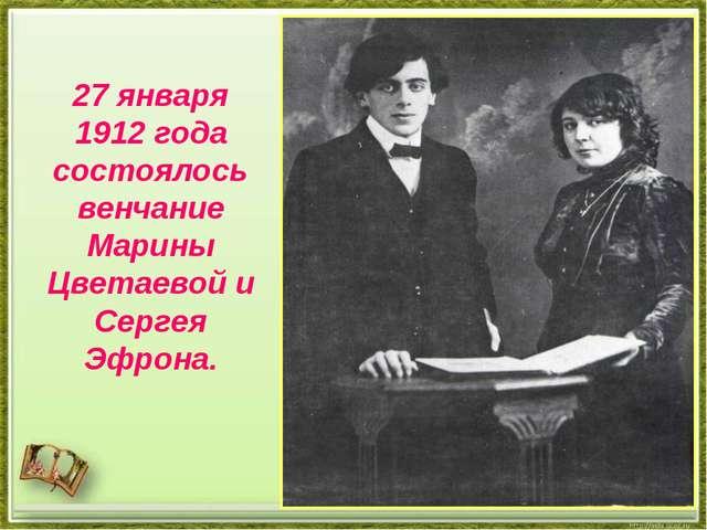 27 января 1912 года состоялось венчание Марины Цветаевой и Сергея Эфрона.