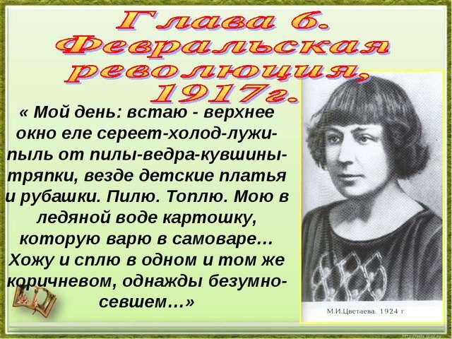 « Мой день: встаю - верхнее окно еле сереет-холод-лужи-пыль от пилы-ведра-кув...