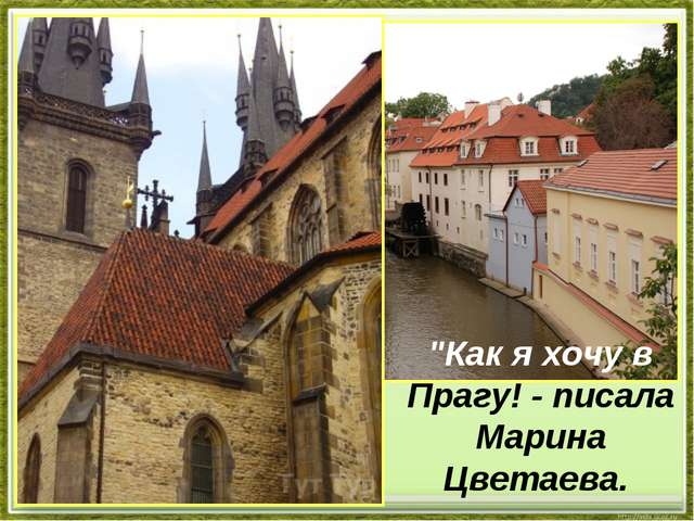 """""""Как я хочу в Прагу! - писала Марина Цветаева."""