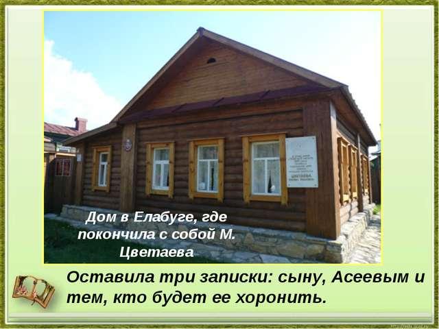 Дом в Елабуге, где покончила с собой М. Цветаева Оставила три записки: сыну,...