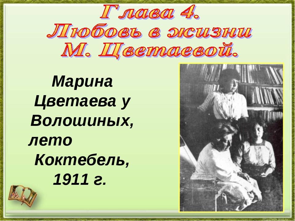 Марина Цветаева у Волошиных, лето  Коктебель, 1911 г.